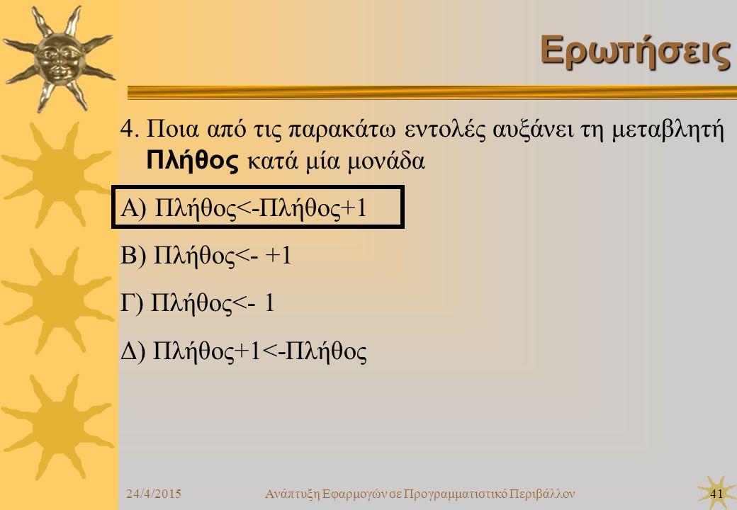 24/4/2015Ανάπτυξη Εφαρμογών σε Προγραμματιστικό Περιβάλλον41 Ερωτήσεις 4. Ποια από τις παρακάτω εντολές αυξάνει τη μεταβλητή Πλήθος κατά μία μονάδα Α)
