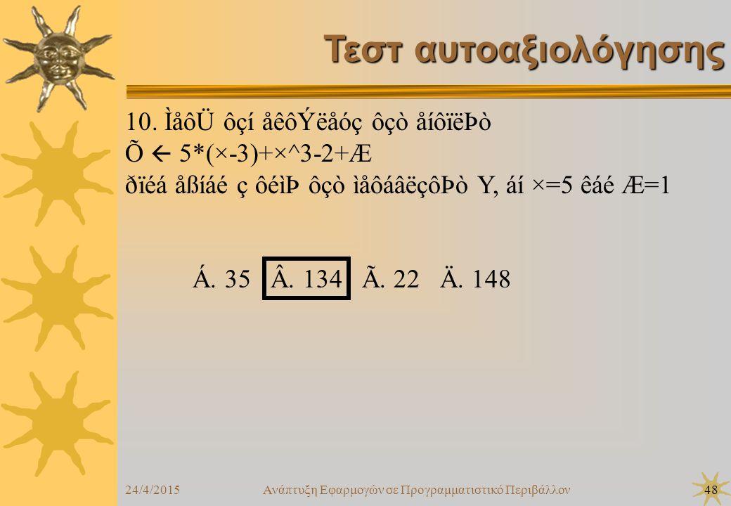 24/4/2015Ανάπτυξη Εφαρμογών σε Προγραμματιστικό Περιβάλλον48 Τεστ αυτοαξιολόγησης 10. ÌåôÜ ôçí åêôÝëåóç ôçò åíôïëÞò Õ  5*(×-3)+×^3-2+Æ ðïéá åßíáé ç ô