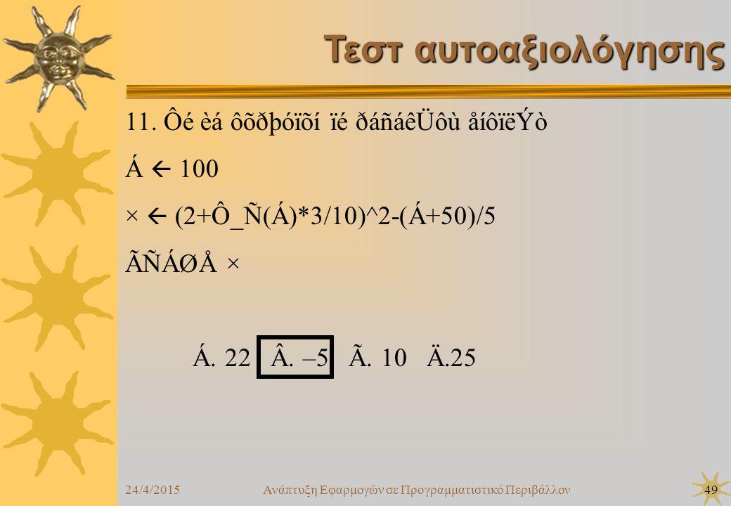 24/4/2015Ανάπτυξη Εφαρμογών σε Προγραμματιστικό Περιβάλλον49 Τεστ αυτοαξιολόγησης 11.