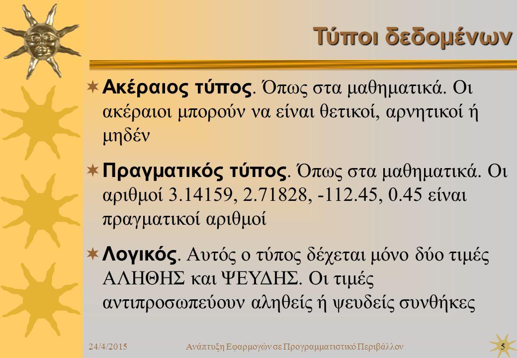 24/4/2015Ανάπτυξη Εφαρμογών σε Προγραμματιστικό Περιβάλλον16  Το αλφάβητο της ΓΛΩΣΣΑΣ  Τύποι δεδομένων  Σταθερές  Μεταβλητές  Αριθμητικοί τελεστές  Συναρτήσεις  Αριθμητικές εκφράσεις  Εντολή εκχώρησης  Εντολές εισόδου – εξόδου  Δομή προγράμματος Κεφάλαιο 7 : Βασικά στοιχεία προγραμματισμού