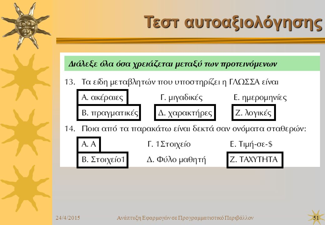 24/4/2015Ανάπτυξη Εφαρμογών σε Προγραμματιστικό Περιβάλλον51 Τεστ αυτοαξιολόγησης