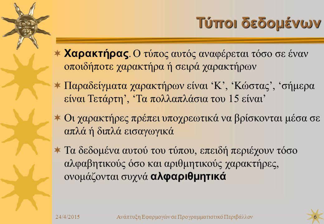 24/4/2015Ανάπτυξη Εφαρμογών σε Προγραμματιστικό Περιβάλλον27 Εντολή εκχώρησης