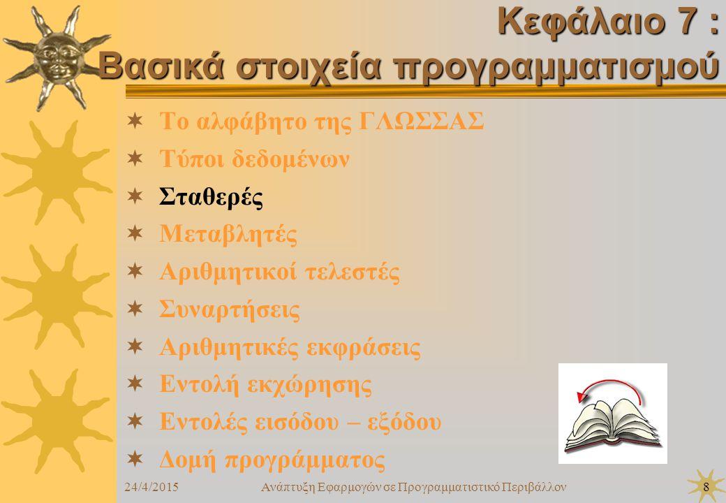 24/4/2015Ανάπτυξη Εφαρμογών σε Προγραμματιστικό Περιβάλλον19 Συναρτήσεις