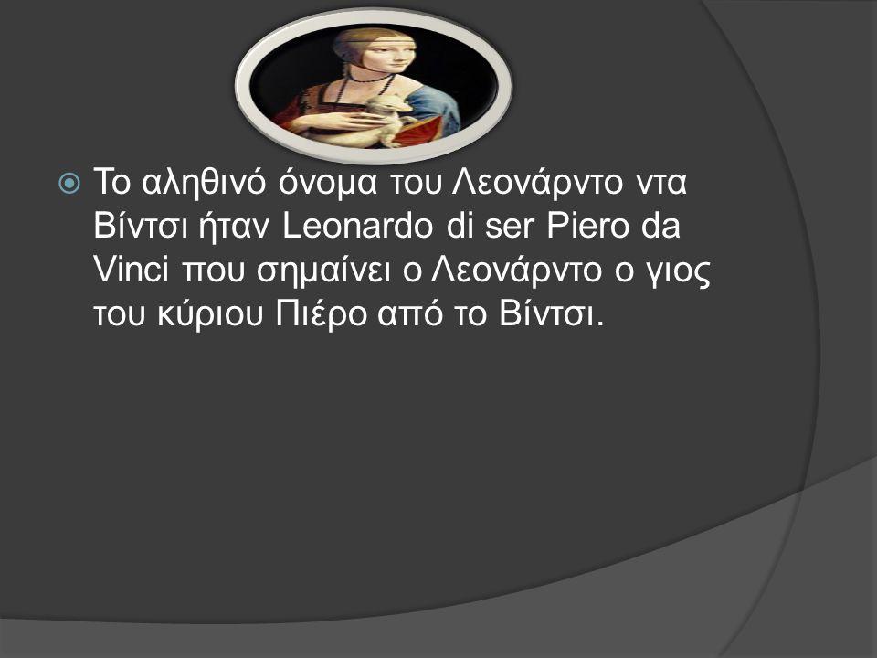  Ο Λεονάρντο ντα Βίντσι γεννήθηκε στις 15 Απριλίου 1452 στο Βίντσι, Ιταλία και πέθανε στις 2 Μαΐου 1519 στο Αμπουάζ, Γαλλία σε ηλικία 67 ετών.