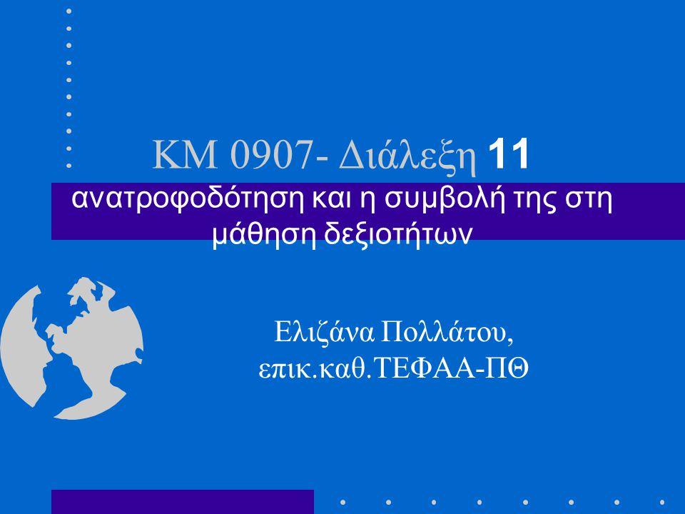 KM 0907- Διάλεξη 11 ανατροφοδότηση και η συμβολή της στη μάθηση δεξιοτήτων Ελιζάνα Πολλάτου, επικ.καθ.ΤΕΦΑΑ-ΠΘ