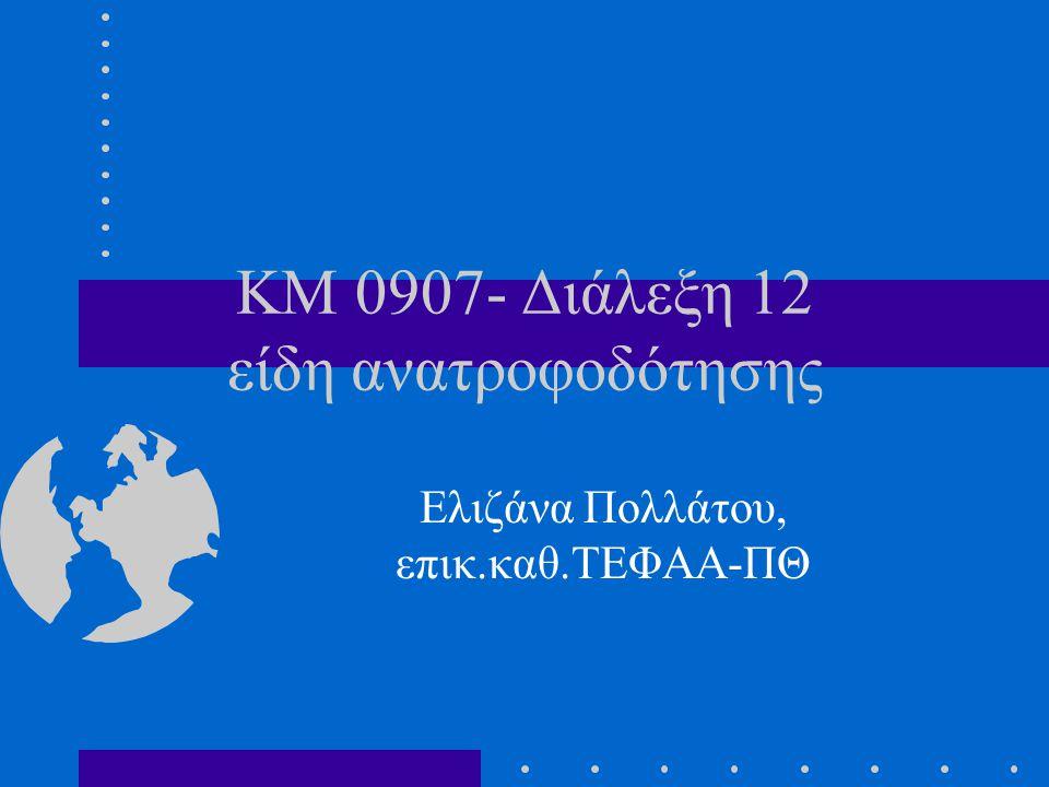 KM 0907- Διάλεξη 12 είδη ανατροφοδότησης Ελιζάνα Πολλάτου, επικ.καθ.ΤΕΦΑΑ-ΠΘ