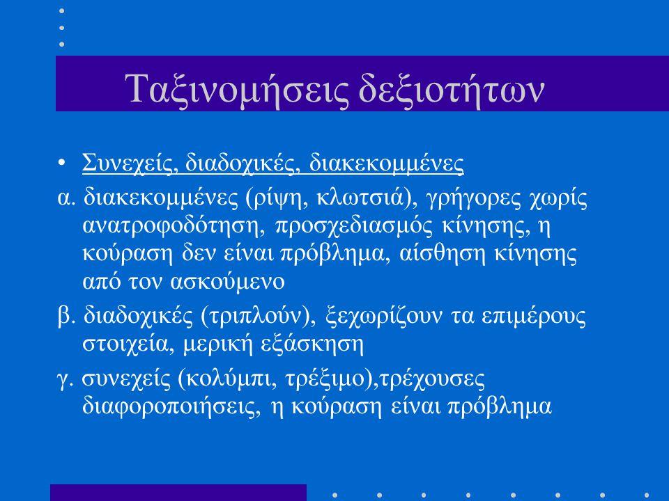 Ταξινομήσεις δεξιοτήτων Συνεχείς, διαδοχικές, διακεκομμένες α.