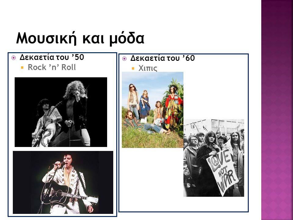  Δεκαετία του '60  Χιπις  Δεκαετία του '50  Rock 'n' Roll