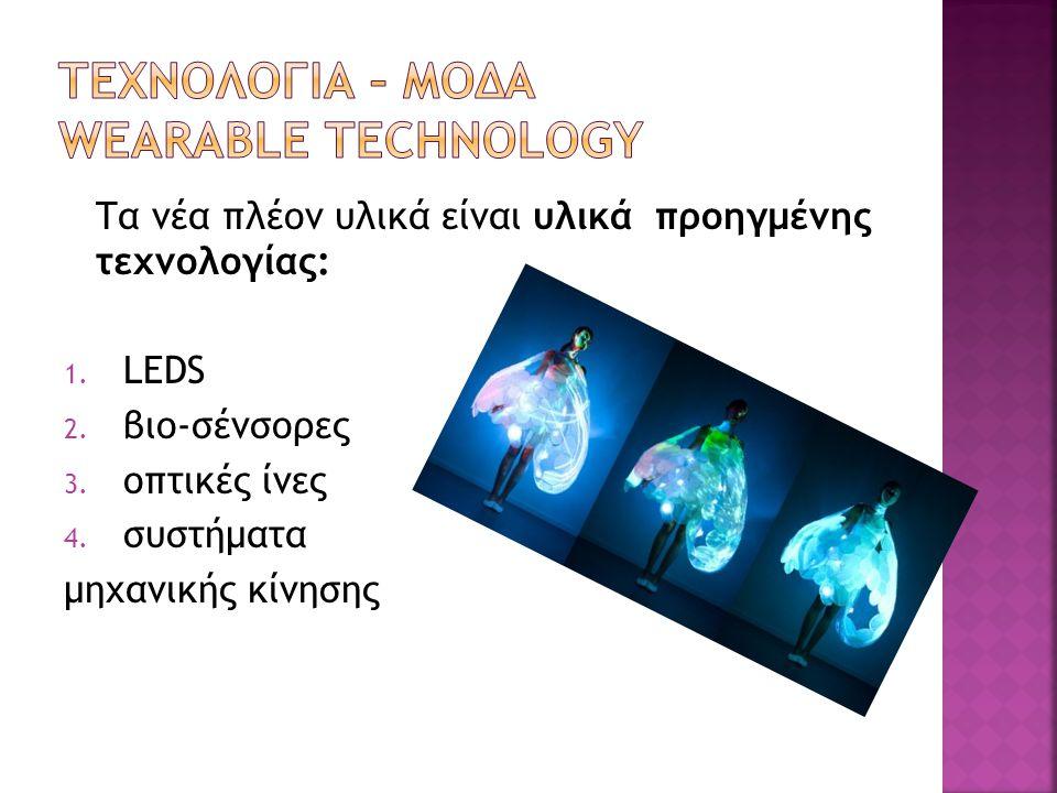 Τα νέα πλέον υλικά είναι υλικά προηγμένης τεχνολογίας: 1. LEDS 2. βιο-σένσορες 3. οπτικές ίνες 4. συστήματα μηχανικής κίνησης