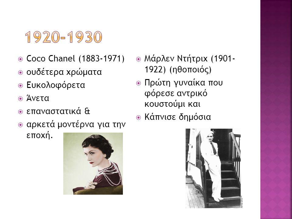  Coco Chanel (1883-1971)  ουδέτερα χρώματα  Ευκολοφόρετα  Άνετα  επαναστατικά &  αρκετά μοντέρνα για την εποχή.  Μάρλεν Ντήτριχ (1901- 1922) (η