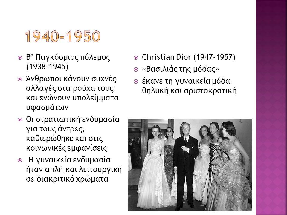  Β' Παγκόσμιος πόλεμος (1938-1945)  Άνθρωποι κάνουν συχνές αλλαγές στα ρούχα τους και ενώνουν υπολείμματα υφασμάτων  Οι στρατιωτική ενδυμασία για τ