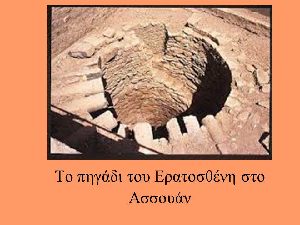 Πώς ξεκίνησε η ιδέα; Ο Ερατοσθένης διάβασε σε έναν πάπυρο πως στην πόλη Συήνη (σημερινό Ασσουάν),μία φορά το χρόνο, το μεσημέρι της μέρας του θερινού