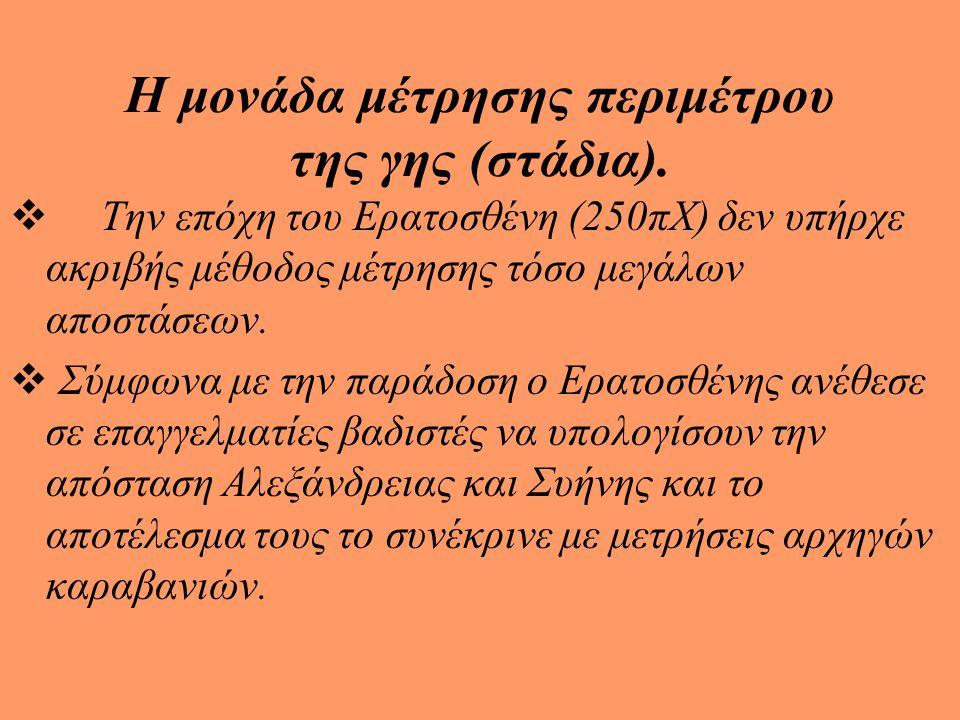 Το έργο του:  Στο έργο του αποτυπώνεται ο χαρακτήρας της Αλεξανδρινής επιστήμης.  Θεωρείται ο πρώτος που μέτρησε το μέγεθος της γης και κατασκεύασε