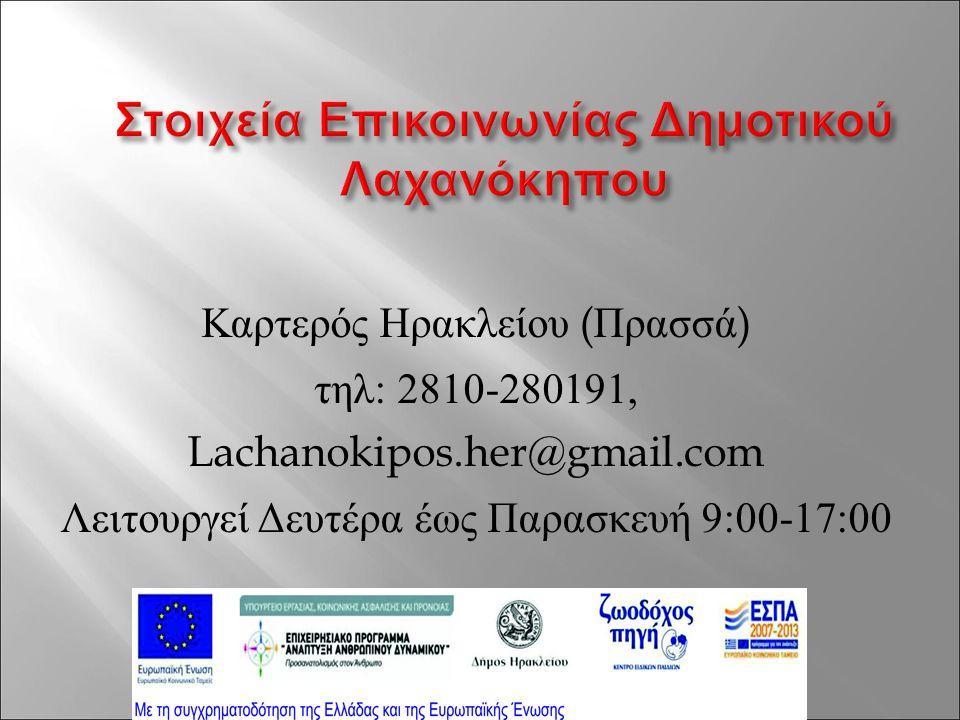 Καρτερός Ηρακλείου ( Πρασσά ) τηλ: 2810-280191, Lachanokipos.her @ gmail.com Λειτουργεί Δευτέρα έως Παρασκευή 9:00-17:00
