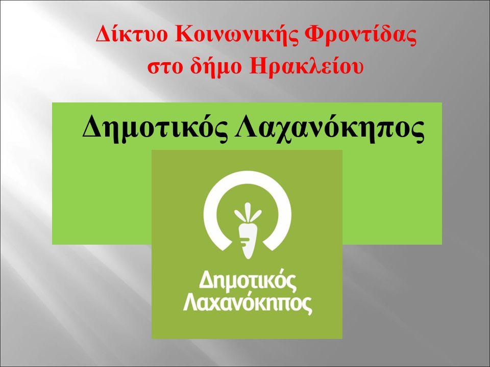 Ομάδα Στόχου  Άποροι  Άστεγοι  Άνεργοι