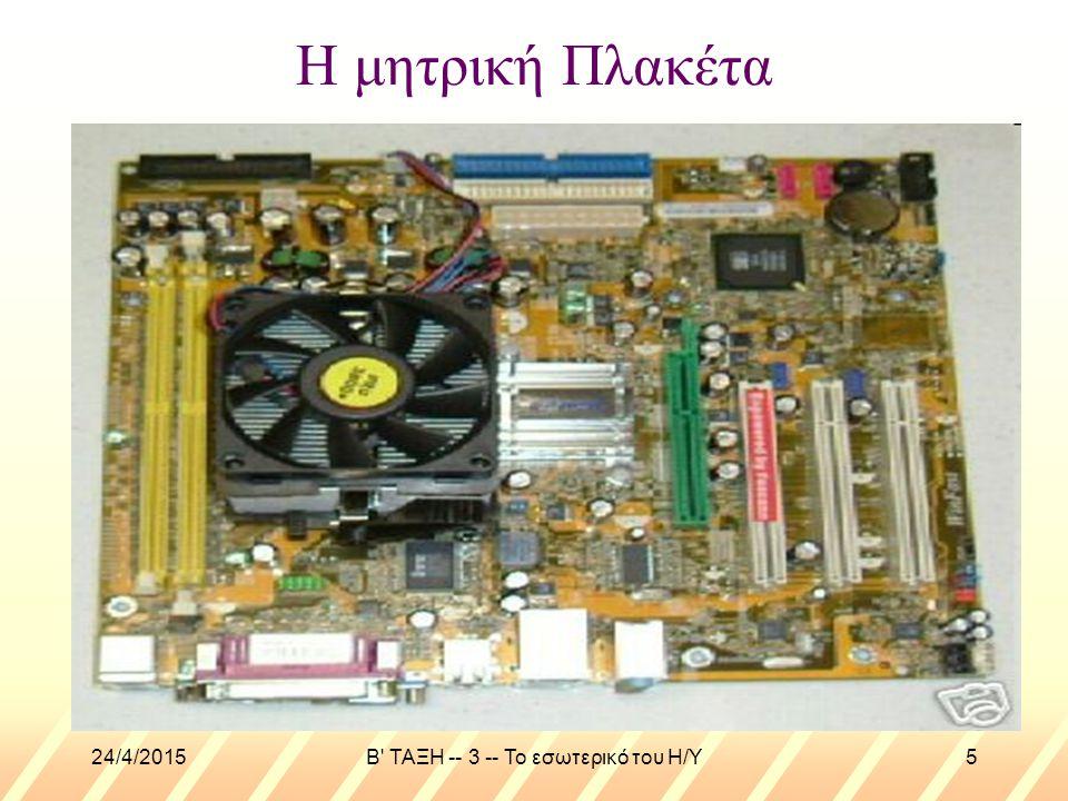 24/4/2015B ΤΑΞΗ -- 3 -- Το εσωτερικό του Η/Υ5 Η μητρική Πλακέτα