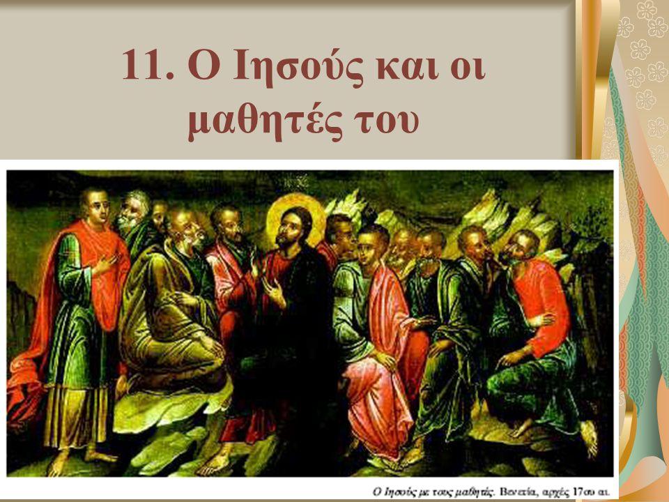 11. Ο Ιησούς και οι μαθητές του