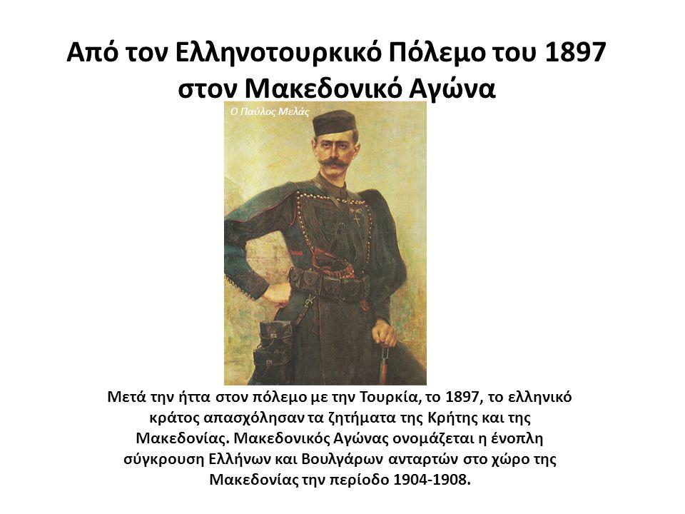 Από τον Ελληνοτουρκικό Πόλεμο του 1897 στον Μακεδονικό Αγώνα Μετά την ήττα στον πόλεμο με την Τουρκία, το 1897, το ελληνικό κράτος απασχόλησαν τα ζητή