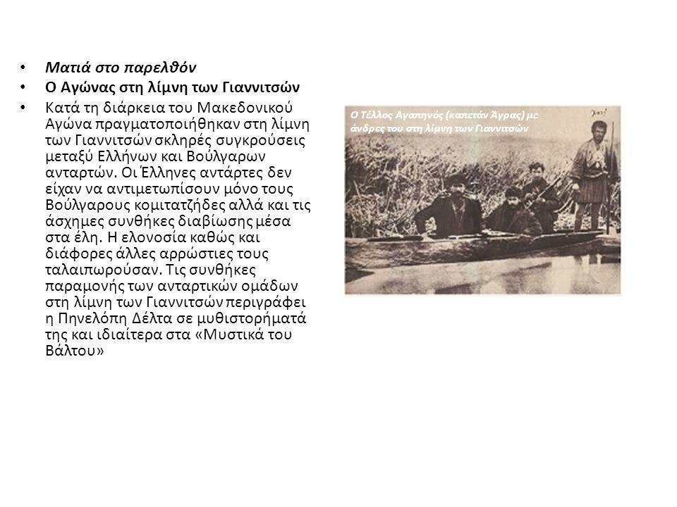 Ματιά στο παρελθόν Ο Αγώνας στη λίμνη των Γιαννιτσών Κατά τη διάρκεια του Μακεδονικού Αγώνα πραγματοποιήθηκαν στη λίμνη των Γιαννιτσών σκληρές συγκρού