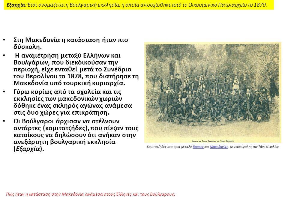 Στη Μακεδονία η κατάσταση ήταν πιο δύσκολη. Η αναμέτρηση μεταξύ Ελλήνων και Βουλγάρων, που διεκδικούσαν την περιοχή, είχε ενταθεί μετά το Συνέδριο του