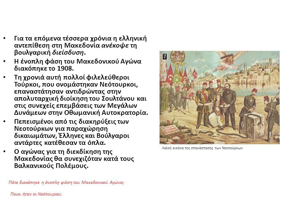 Για τα επόμενα τέσσερα χρόνια η ελληνική αντεπίθεση στη Μακεδονία ανέκοψε τη βουλγαρική διείσδυση. Η ένοπλη φάση του Μακεδονικού Αγώνα διακόπηκε το 19