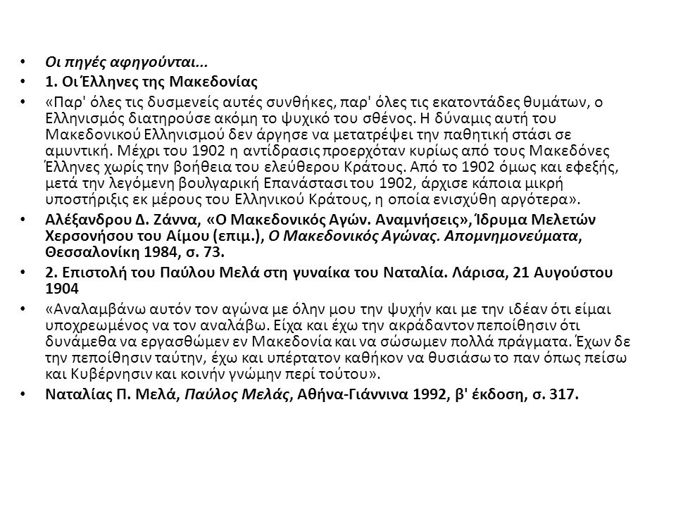 Οι πηγές αφηγούνται... 1. Οι Έλληνες της Μακεδονίας «Παρ' όλες τις δυσμενείς αυτές συνθήκες, παρ' όλες τις εκατοντάδες θυμάτων, ο Ελληνισμός διατηρούσ