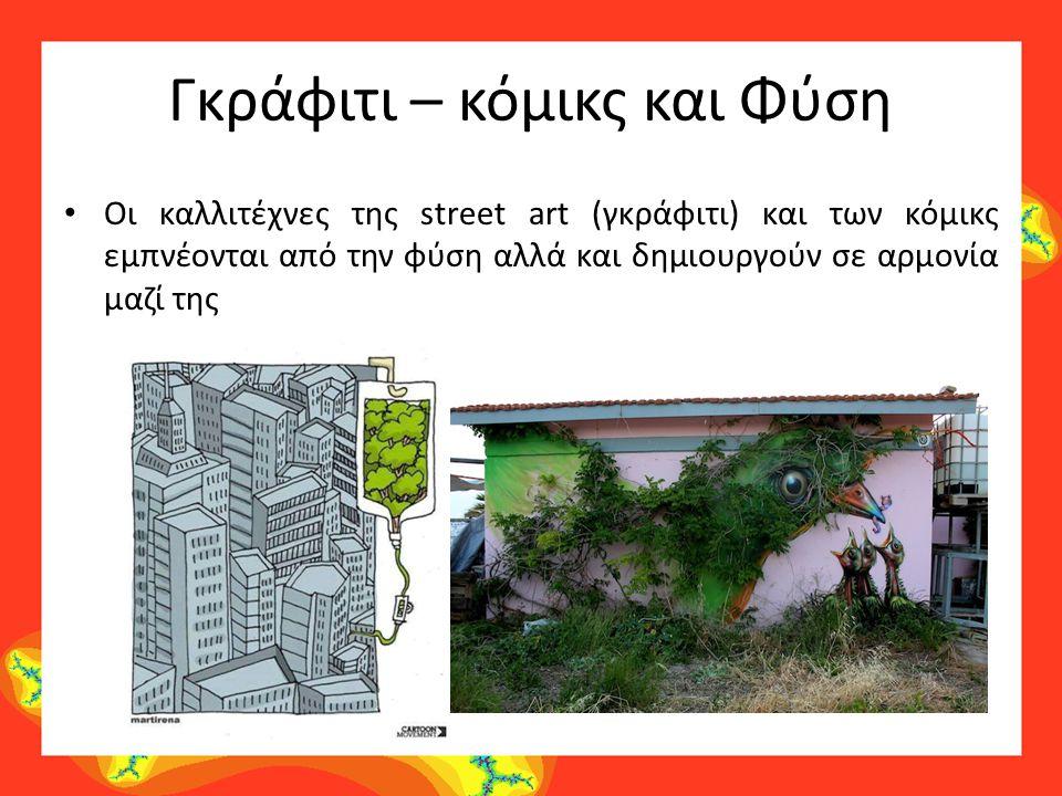 Γκράφιτι – κόμικς και Φύση Οι καλλιτέχνες της street art (γκράφιτι) και των κόμικς εμπνέονται από την φύση αλλά και δημιουργούν σε αρμονία μαζί της