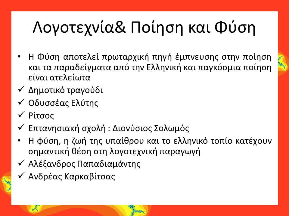 Λογοτεχνία& Ποίηση και Φύση Η Φύση αποτελεί πρωταρχική πηγή έμπνευσης στην ποίηση και τα παραδείγματα από την Ελληνική και παγκόσμια ποίηση είναι ατελ