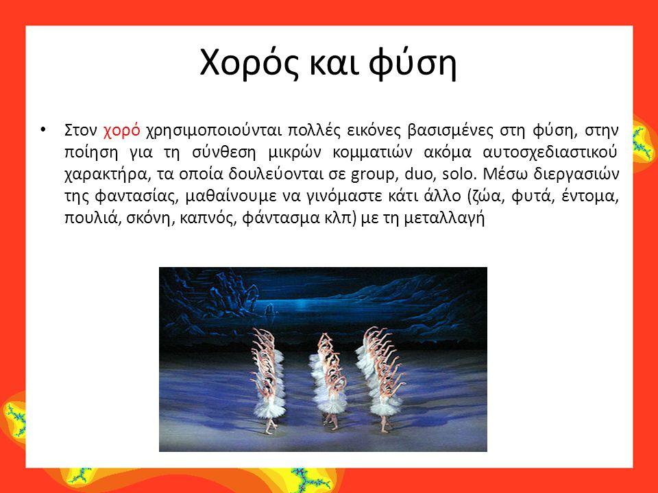 Χορός και φύση Στον χορό χρησιμοποιούνται πολλές εικόνες βασισμένες στη φύση, στην ποίηση για τη σύνθεση μικρών κομματιών ακόμα αυτοσχεδιαστικού χαρακ