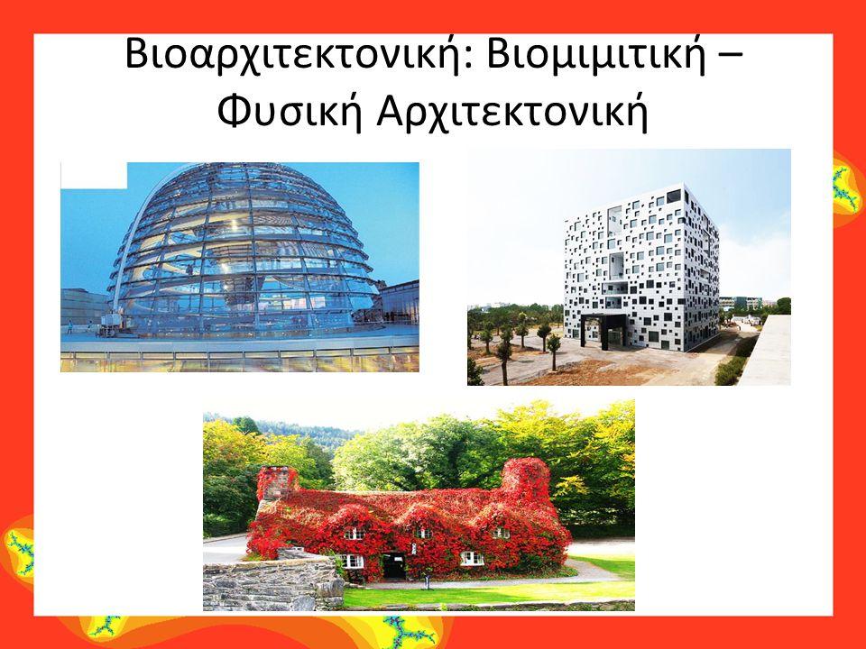 Βιοαρχιτεκτονική: Βιομιμιτική – Φυσική Αρχιτεκτονική