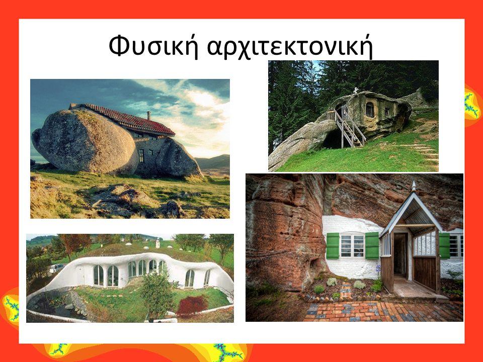 Φυσική αρχιτεκτονική