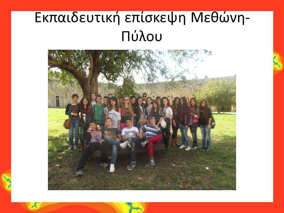 Εκπαιδευτική επίσκεψη Μεθώνη- Πύλου