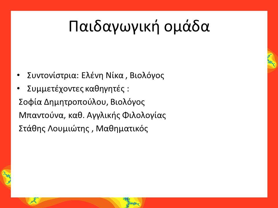 Παιδαγωγική ομάδα Συντονίστρια: Ελένη Νίκα, Βιολόγος Συμμετέχοντες καθηγητές : Σοφία Δημητροπούλου, Βιολόγος Μπαντούνα, καθ. Αγγλικής Φιλολογίας Στάθη