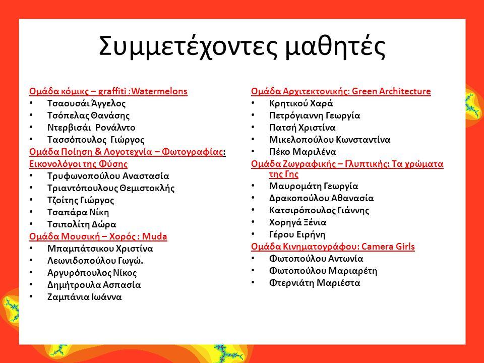 Συμμετέχοντες μαθητές Ομάδα κόμικς – graffiti :Watermelons Τσαουσάι Άγγελος Τσόπελας Θανάσης Ντερβισάι Ρονάλντο Τασσόπουλος Γιώργος Ομάδα Ποίηση & Λογ
