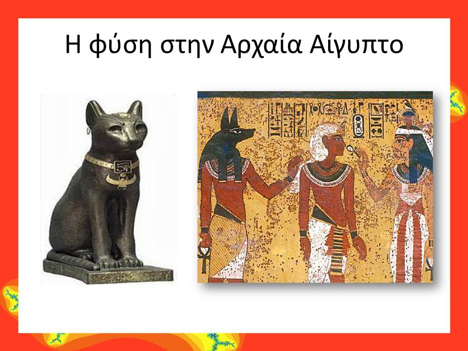 Η φύση στην Αρχαία Αίγυπτο