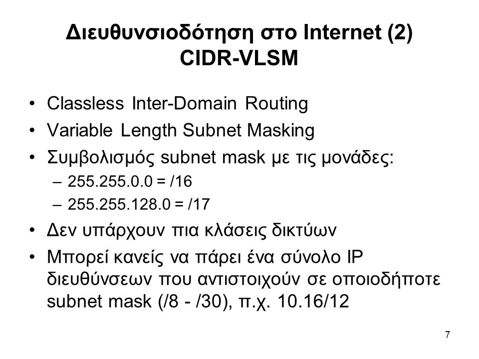 18 Tο παγκόσμιο Internet: Unique Autonomous Systems (AS Count) Tο παγκόσμιο Internet: Unique Autonomous Systems (AS Count) http://bgp.potaroo.net/rv-index.html (28/11/06) http://bgp.potaroo.net/rv-index.html
