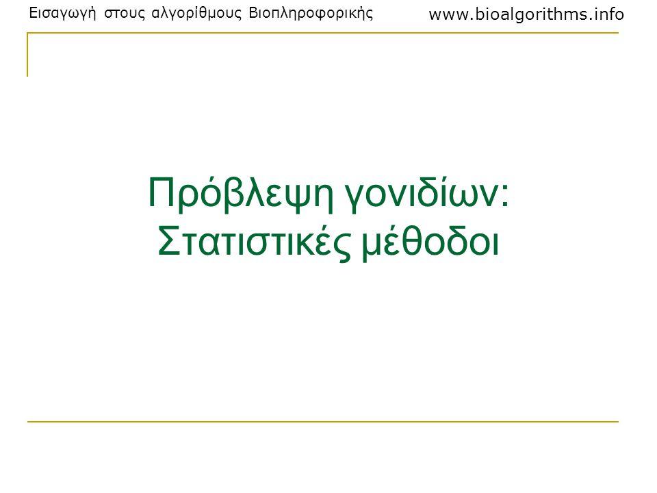 Εισαγωγή στους αλγορίθμους Βιοπληροφορικής www.bioalgorithms.info Πρόβλεψη γονιδίων: Στατιστικές μέθοδοι