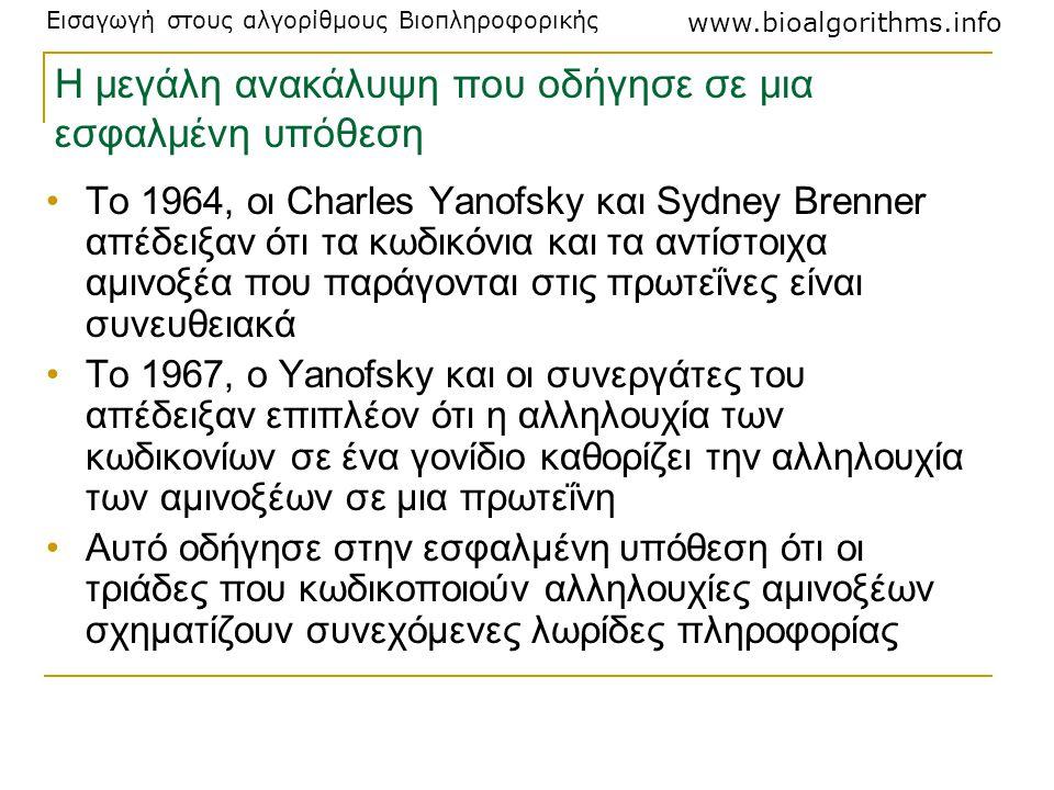 Εισαγωγή στους αλγορίθμους Βιοπληροφορικής www.bioalgorithms.info Η μεγάλη ανακάλυψη που οδήγησε σε μια εσφαλμένη υπόθεση Το 1964, οι Charles Yanofsky