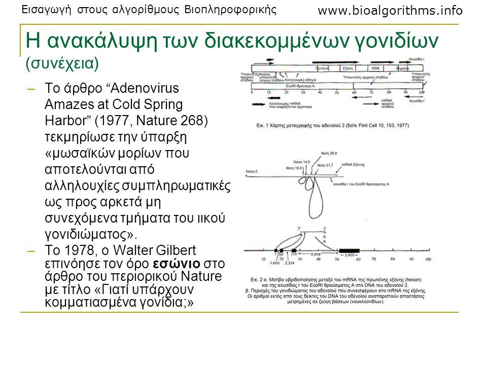 """Εισαγωγή στους αλγορίθμους Βιοπληροφορικής www.bioalgorithms.info Η ανακάλυψη των διακεκομμένων γονιδίων (συνέχεια) –Το άρθρο """"Adenovirus Amazes at Co"""