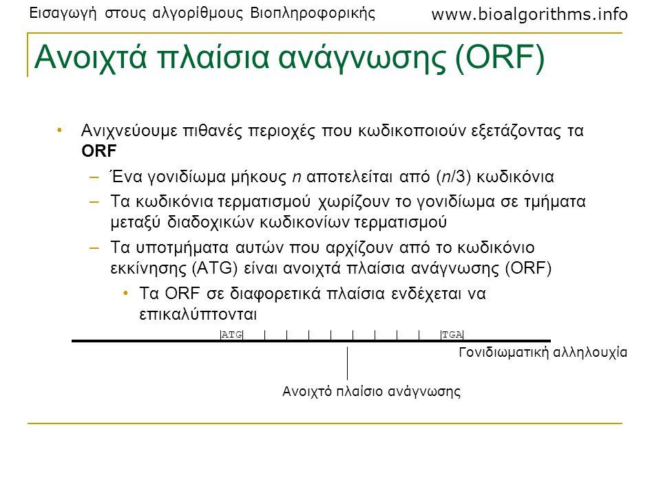 Εισαγωγή στους αλγορίθμους Βιοπληροφορικής www.bioalgorithms.info Ανοιχτά πλαίσια ανάγνωσης (ORF) Ανιχνεύουμε πιθανές περιοχές που κωδικοποιούν εξετάζ