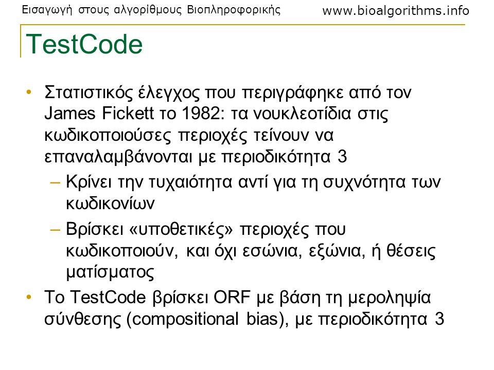 Εισαγωγή στους αλγορίθμους Βιοπληροφορικής www.bioalgorithms.info TestCode Στατιστικός έλεγχος που περιγράφηκε από τον James Fickett το 1982: τα νουκλ
