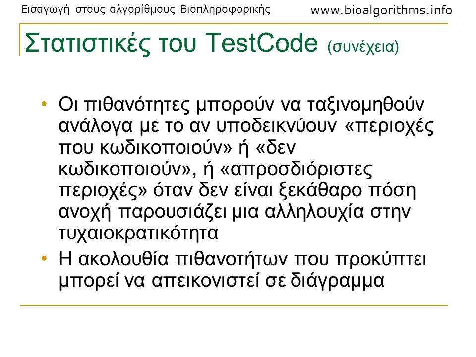 Εισαγωγή στους αλγορίθμους Βιοπληροφορικής www.bioalgorithms.info Στατιστικές του TestCode (συνέχεια) Οι πιθανότητες μπορούν να ταξινομηθούν ανάλογα μ