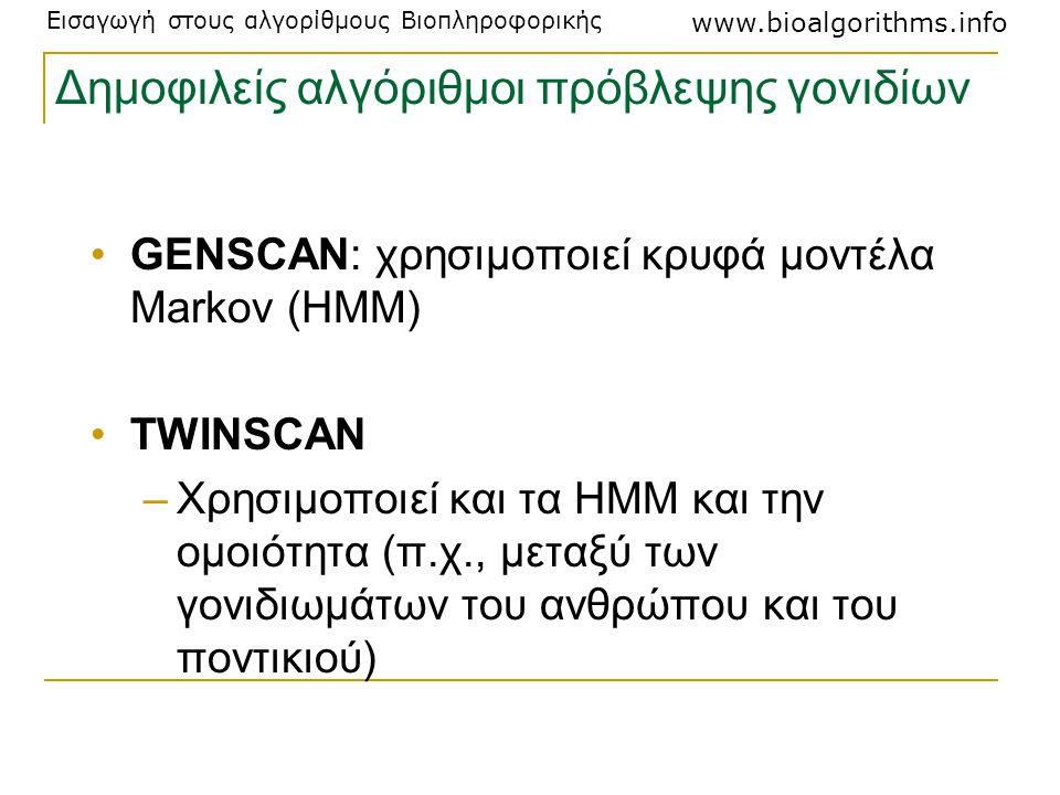 Εισαγωγή στους αλγορίθμους Βιοπληροφορικής www.bioalgorithms.info Δημοφιλείς αλγόριθμοι πρόβλεψης γονιδίων GENSCAN: χρησιμοποιεί κρυφά μοντέλα Markov