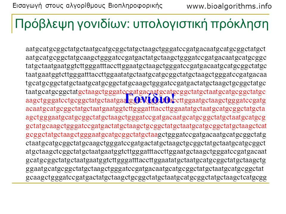 Εισαγωγή στους αλγορίθμους Βιοπληροφορικής www.bioalgorithms.info Πρόβλεψη γονιδίων: υπολογιστική πρόκληση aatgcatgcggctatgctaatgcatgcggctatgctaagctgg