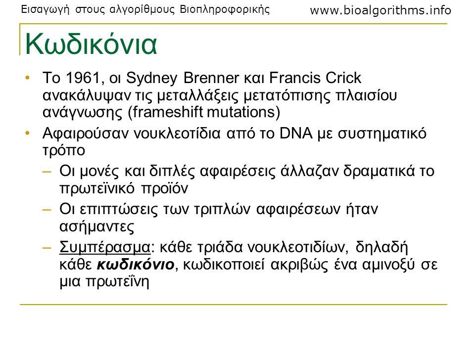 Εισαγωγή στους αλγορίθμους Βιοπληροφορικής www.bioalgorithms.info Κωδικόνια Το 1961, οι Sydney Brenner και Francis Crick ανακάλυψαν τις μεταλλάξεις με