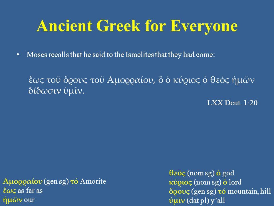 Ancient Greek for Everyone Moses recalls that he said to the Israelites that they had come: ἕως τοῦ ὄρους τοῦ Αμορραίου, ὃ ὁ κύριος ὁ θεὸς ἡμῶν δίδωσι