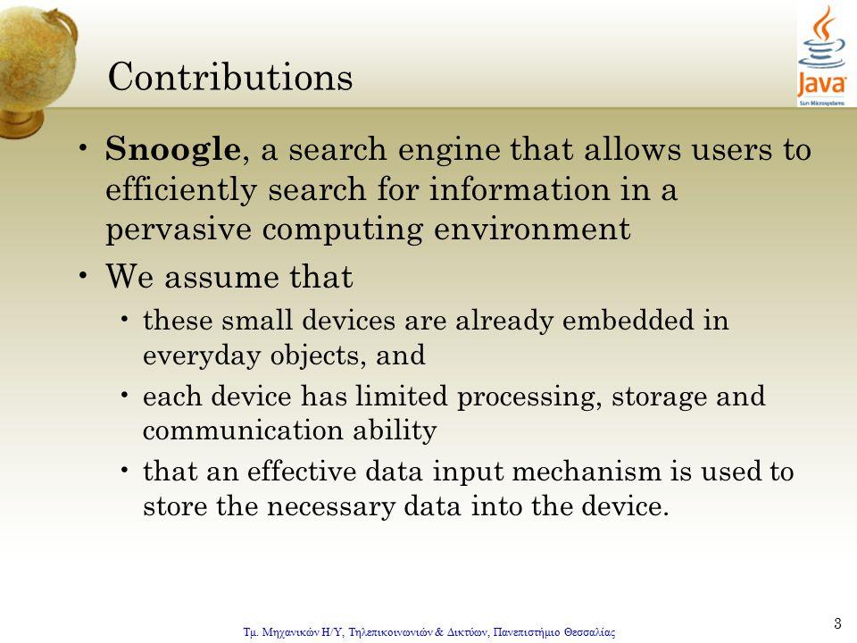 Τμ. Μηχανικών Η/Υ, Τηλεπικοινωνιών & Δικτύων, Πανεπιστήμιο Θεσσαλίας 3 Contributions Snoogle, a search engine that allows users to efficiently search