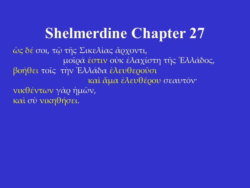 Shelmerdine Chapter 27 ὡς δέ σοι, τῷ τῆς Σικελὶας ἄρχοντι, μοῖρά ἐστιν οὐκ ἐλαχίστη τῆς Ἑλλάδος, βοήθει τοῖς τὴν Ἑλλάδα ἐλευθεροῦσι καὶ ἅμα ἐλευθέρου