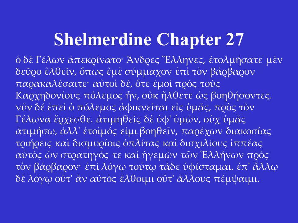 Shelmerdine Chapter 27 ὁ δὲ Γέλων ἀπεκρίνατο· Ἄνδρες Ἕλληνες, ἐτολμήσατε μὲν δεῦρο ἐλθεῖν, ὅπως ἐμὲ σύμμαχον ἐπὶ τὸν βάρβαρον παρακαλέσαιτε· αὐτοὶ δέ,