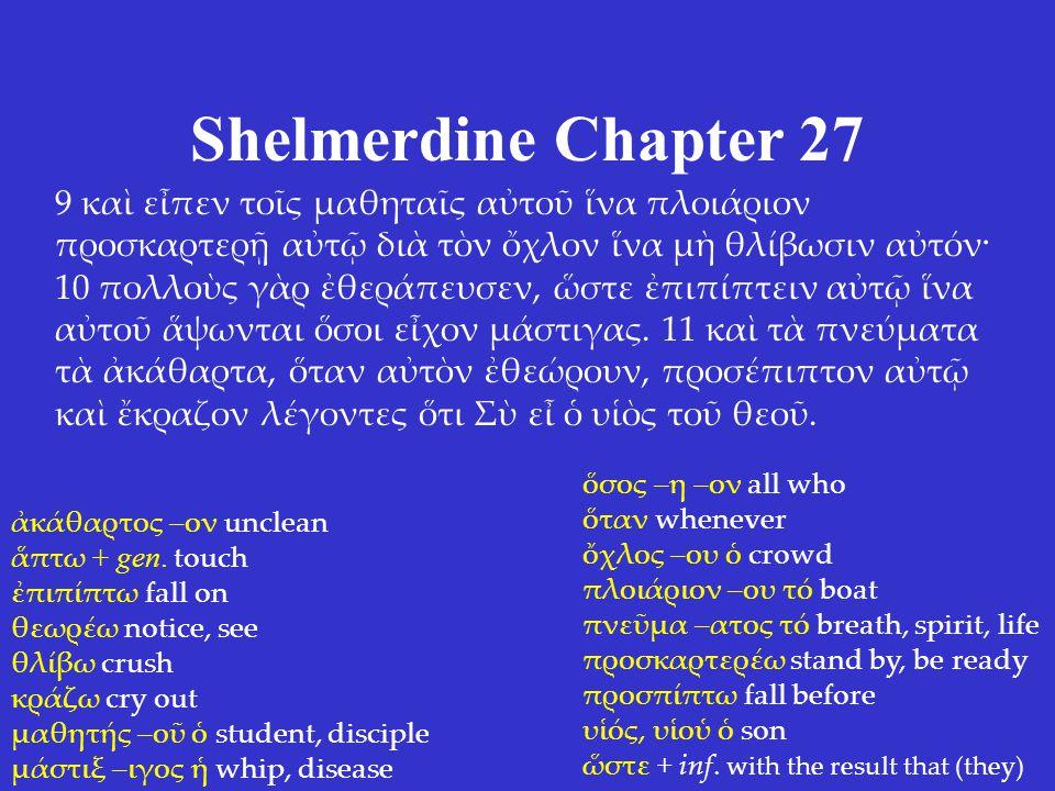 Shelmerdine Chapter 27 9 καὶ εἶπεν τοῖς μαθηταῖς αὐτοῦ ἵνα πλοιάριον προσκαρτερῇ αὐτῷ διὰ τὸν ὄχλον ἵνα μὴ θλίβωσιν αὐτόν· 10 πολλοὺς γὰρ ἐθεράπευσεν,